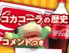 #274 [コメント付]【コカ・コーラの歴史】