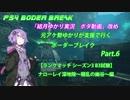 【PS4ボダ】 結月ゆかり実況ボダ動画 改め (ナローレイ編) Part.6 【ランクマS3 B3試験】