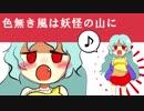 【東方自作アレンジ】色無き風は妖怪の山に(FM音源風)