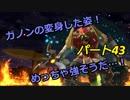 【スマブラSP】 灯せ!仲間の灯火! Part43