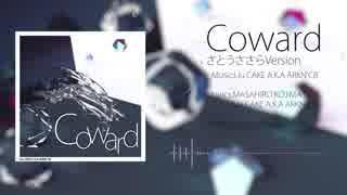 [オリジナル曲] さとうささら - Coward