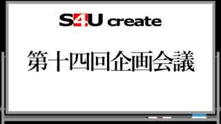 S4Uクリエイト 第十四回企画会議