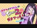 【Splatoon2】茜ときりたんのガチマ実況!Part4.5【VOICEROID実況】