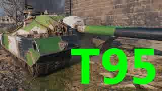 【WoT:T95】ゆっくり実況でおくる戦車戦Part520 byアラモンド