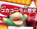 #274 岡田斗司夫ゼミ【コカ・コーラの歴史】日本人はいかにして、あの薬みたいな味のコカ・コーラを飲むようになったか(4.54)