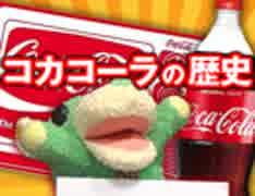 #274 岡田斗司夫ゼミ【コカ・コーラの歴史