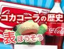 #274表 岡田斗司夫ゼミ【コカ・コーラの歴史】日本人はいかにして、あの薬みたいな味のコカ・コーラを飲むようになったか(4.44)