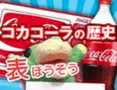 #274表 岡田斗司夫ゼミ【コカ・コーラの歴