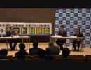 3月15日開催_大阪府知事選挙に伴うネット討論会_全編  2019年度公益社団法人日本青年会議所近畿地区 大阪ブロック協議会