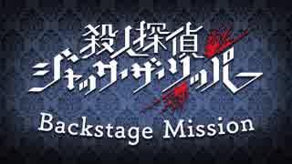 【第1回】殺人探偵ジャック・ザ・リッパー バックステージ・ミッション