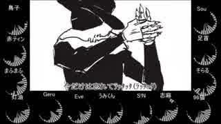 【合唱】ナンセンス文学【13人】