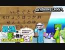 【日刊Minecraft】最強の匠は誰かスカイブロック編改!絶望的センス4人衆がカオス実...