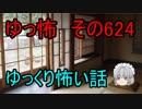 【ゆっ怖】ゆっくり怖い話・その624【怪談】