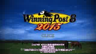 【WP8 2015】弱小牧場が世界に挑戦-130【ゆっくり実況】99年10月
