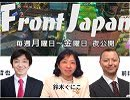 1/2【Front Japan 桜】韓国はどこに行くのか / 中国が呑み込むヨーロッパ[桜H31/3/25]