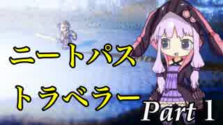 【オクトパストラベラー】ニートパストラ