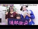 アフター☆レボ☆リューション 第24界