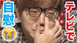 【悲報】ヒカキン、テレビでオ○ニー…