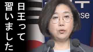 韓国だけが天皇ではなく日王と侮辱し続け