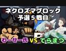 【ポケモンUSM】Party Pick GPでもPlus Ultra!【VSわーせー氏】