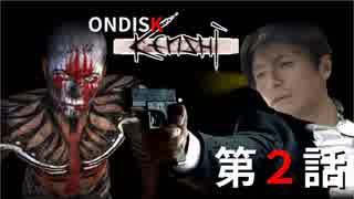 ONDISKenshi 第2話「カニバルの首都」