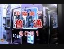阪急電鉄 阪急神戸線支線 阪急甲陽線 前面展望・棒線化前・昭和(音声なし)