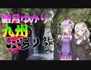 【YZF-R3】結月ゆかりの九州ぶらり旅【第6回:南九州一周編その1】