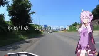 ゆかり旅 北海道編7日目・最終日
