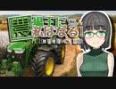 【セイカ&ギャラ子】農場王に私はなる!第01話【FarmingSimu...