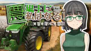 【セイカ&ギャラ子】農場王に私はなる!第01話【FarmingSimulator19】