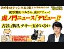 虎ノ門ニュースにでた「宮脇むつみ」って誰だ。古谷さん流浪の旅と玉がいない|みやわきチャンネル(仮)|#400Restart258