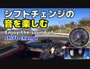 【ASMR/音フェチ】エンジン音(シフトチェンジ/ヒール&トゥ/ブリッピング)を楽しむワインディング【NDロードスターRF】