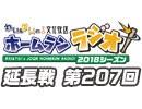 【延長戦#207】れい&ゆいの文化放送ホームランラジオ!