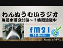 わんぬうむいラジオ 2019年03月21日 22時頃 放送分