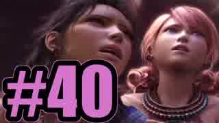 【実況】結婚しろ【FF13】#40