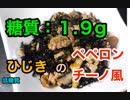 【ロカボ飯】 1型糖尿病患者が作る「ひじきのペペロンチーノ風」【低糖質】
