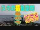 釣り動画ロマンを求めて 番外編(久々の猿島訪問、猿島の今)