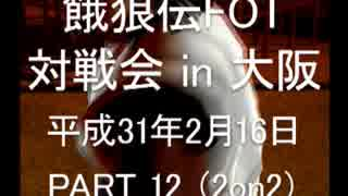 餓狼伝FOT 対戦会 in 大阪 H31.2.16(12)