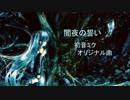 【オリジナル】闇夜の誓い・改【初音ミク】