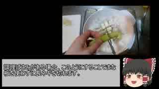 【ゆっくり解説】初心者向け料理教室Part3
