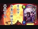 【シャドバ】復讐のローズクイーンヴァンプ【シャドウバース / Shadowverse】