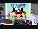 ライクラ解説放送! 【うどん】ひさ先生のレトロうどん自販機でうどんを食べよう!