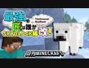 【日刊Minecraft】最強の匠は誰かスカイブロック編改!絶望的センス4人衆がカオス実況!#85【TheUnusualSkyBlock】