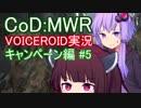 【CoD:MWR】FPSの金字塔を無料でプレイする【VOICEROID実況】Part5