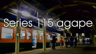 Series 115 Agape【16歳のアガペー×新潟11