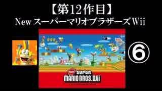 Newスーパーマリオブラザーズ(Wii)実況 part6【ノンケのマリオゲームツアー】