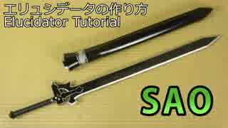 【SAO】エリュシデータの作り方【ソードアートオンライン キリトの剣】