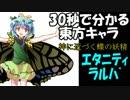 【30秒で分かる東方キャラ】エタニティラルバ【原作設定ゆっ...