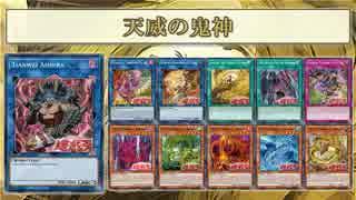 【遊戯王ADS】天威の鬼神