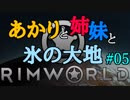 【RimWorld】あかりと姉妹と氷の大地 #05【VOICEROID実況】